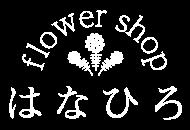 flower shop はなひろ
